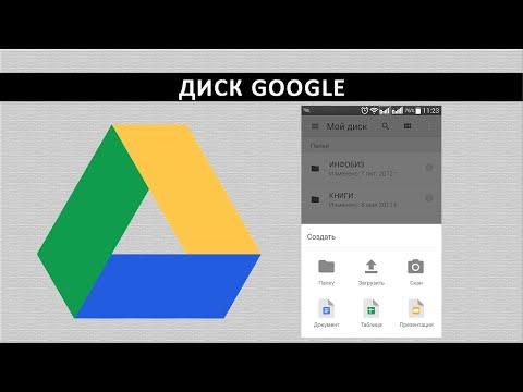 Как синхронизировать папку с гугл диском