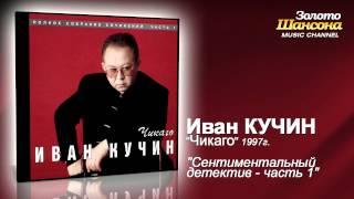 Иван Кучин - Сентиментальный детектив ч.1 (Audio)