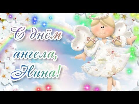 С днем ангела, Нина!