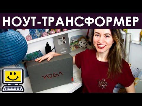 РАСПАКОВКА НОУТБУКА LENOVO YOGA 730