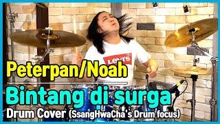 Bintang Di Surga - Peterpan/Noah 드럼커버 Drum Cover [SsangHwaCha's Drum focus] [Indonesian Pop]
