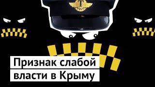 Крым: бомбилы в аэропорту Симферополя(, 2018-01-24T16:45:48.000Z)