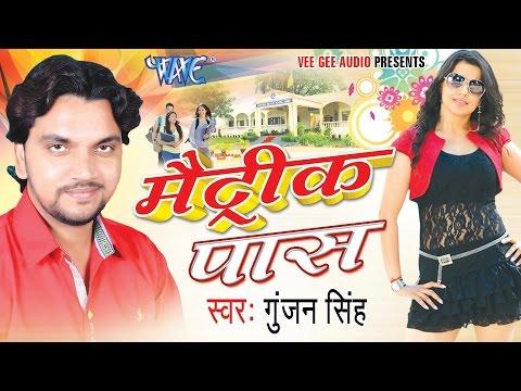 मैट्रिक पास - Metric Pass - Gunjan Singh - Bhojpuri Hot Video JukeBox 2015