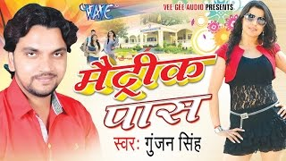 मैट्रिक पास - Metric Pass - Gunjan Singh - Bhojpuri Hot Video JukeBox 2015