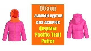 Обзор зимней куртки для девочек фирмы Pacific Trail Puffer Jacket