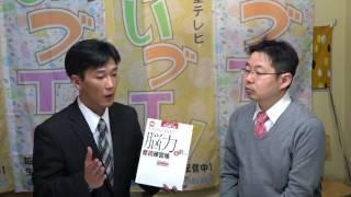 やいづTVチャンネル登録はこちら https://www.youtube.com/user/havakit...