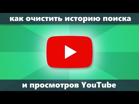 Как очистить историю YouTube на телефоне и компьютере