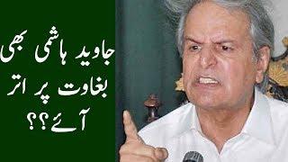 Javed Hashmi denied PML-N's ticket? | 24 June 2018