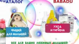 Детский Интернет - магазин BABADU . Детские товары(, 2014-11-19T14:43:08.000Z)
