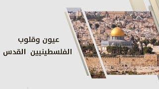 عيون وقلوب الفلسطينيين القدس
