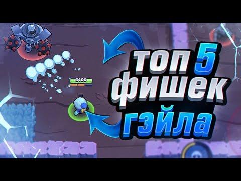 ТОП5 ФИШЕК ГЕЙЛА//BrawlStars