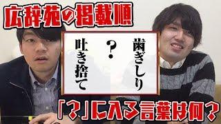 広辞苑でIQひらめきクイズ!東大生ガチンコ対決!