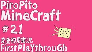 PiroPito First Playthrough of Minecraft #21