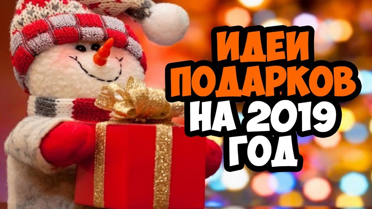 Что подарить на Новый 2019 год Свиньи друзьям, близким, родителям изоражения