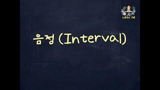 윤쌤의 반주법 화성학 3강- 음정(interval) / 화성학/ 음악 이론