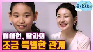 tvnnest3 이아현, 가슴으로 낳은 예쁜 두 딸♥ 180724 EP.15