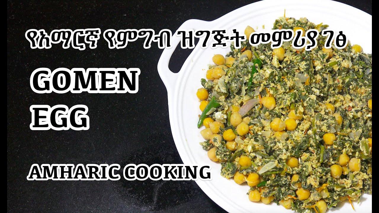 Gomen Egg - የአማርኛ የምግብ ዝግጅት መምሪያ ገፅ - Amharic Recipes - Amharic Cooking - Ethiopian Food