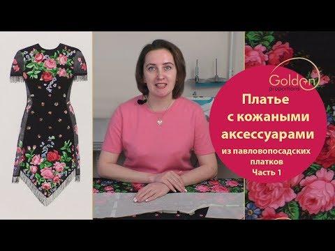 Платье из павловопосадских платков с кожаными аксессуарами часть 1/ Как сшить платье из платков