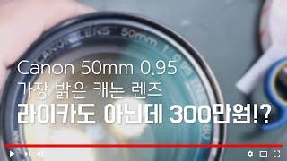 Canon 50mm 0.95 캐논 드림렌즈