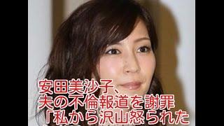 安田美沙子、夫の不倫報道を謝罪「私から沢山怒られた主人は、とても反...