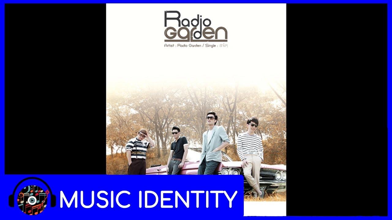 เพลง รักโง่ๆ - Radio garden [Full Song]