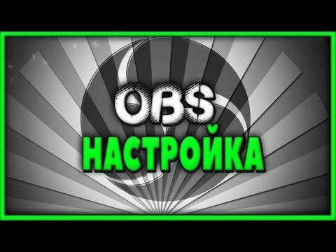 Настройка Obs для стримов(Настройка доната,чата,оповещения о подписки YouTube/Twitch)