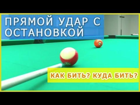 Обучение бильярду - удар с остановкой шара - прямой удар в бильярде