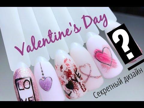 ❤ Простые Дизайны ногтей на 14 ФЕВРАЛЯ + БОНУС дизайн | Маникюр на День Святого Валентина
