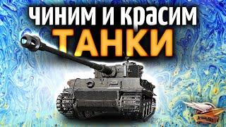 ЧИНИМ И КРАСИМ ТАНКИ - Tank Mechanic Simulator