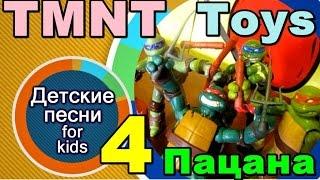 4 пацана в исполнении TMNT Черепашки ниндзя TOYS.
