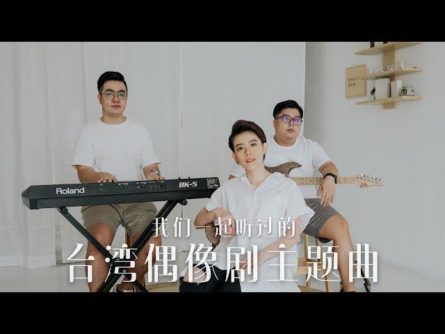 我們一起聽過的台灣偶像劇主題曲 / OST串燒MEDLEY【巨人召喚GiantSummon】(feat. 狄妃) Cover #28
