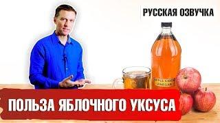 ЯБЛОЧНЫЙ УКСУС И ПОХУДЕНИЕ: польза для организма (русская озвучка)
