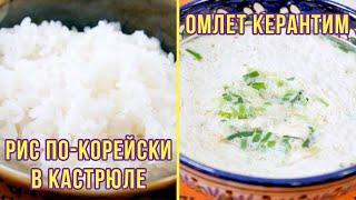 РИС ПО-КОРЕЙСКИ И КЕРАНТИМ   Простые рецепты корейской кухни   Готовим вместе с ККЦ (0+)