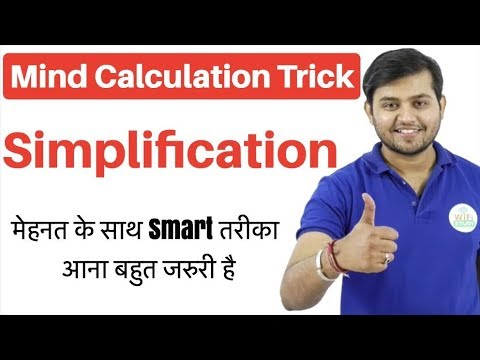 Simplification Mind Calculation Trick for IBPS Clerk, RBI Assistant, IBPS PO, SSC CGL