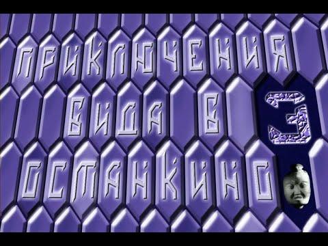 Приключения ВиДа в Останкино 3 (ПВвО-3) thumbnail