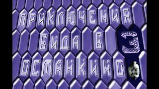 Приключения ВиДа в Останкино 3 (ПВвО 3)