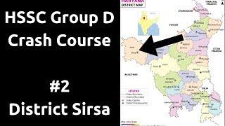 HSSC Group D Crash Course| Sirsa District| HSSC GK| HARYANA GK|HSSC Group D Exam| # 2 [ 2018]