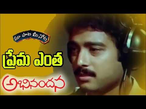 Prema Entha Maduram Karaoke song With Telugu Lyrics _-_Telugu Karaoke Mp3