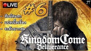 ✌อีกหนึ่งเกมดีระดับสกายริมยุคกลาง! l Kingdom Come Deliverance ตอนที่ 6 l แปลเนื้อเรื่อง+ยากสุด