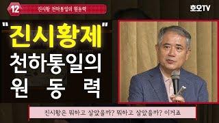 [인문학 강좌] 진시황 천하통일의 원동력