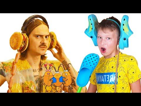 LITTLE BIG - TACOS (Lubim Remix)   пародия - РЖАКА !