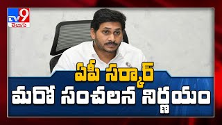 Andhra Pradesh government hikes stipend to interns and PG medical students - TV9