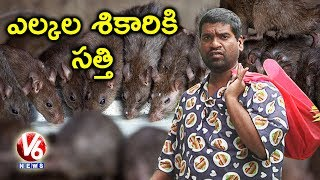 Bithiri Sathi To Catch Rats | Kurnool Hospital Spends Rs 60 Lakh On Rats | Teenmaar News