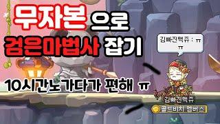 메이플 무자본으로 검은마법사 잡으려다 2화만에 포기?! 검은마법사도전기#2