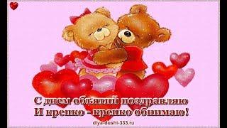 ❤️С ДНЕМ ОБЪЯТИЙ ❤️❤️С 21 января!❤️С международным Днем Объятий!!!.
