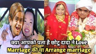 जानिए छोटु दादा ने Love Marriage कीया Arrange Marriage । Chotu Dada Marriage Video ।