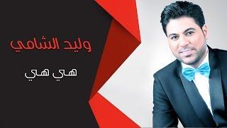Waleed Alshami - Hay Hay | وليد الشامي - هي هي
