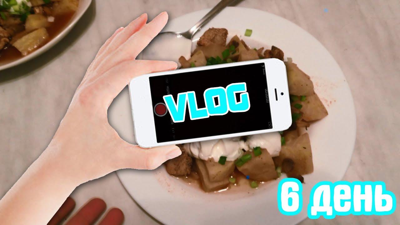 VLOG ПП: 6 День | Заказываю кух. весы, Замена картошки! |