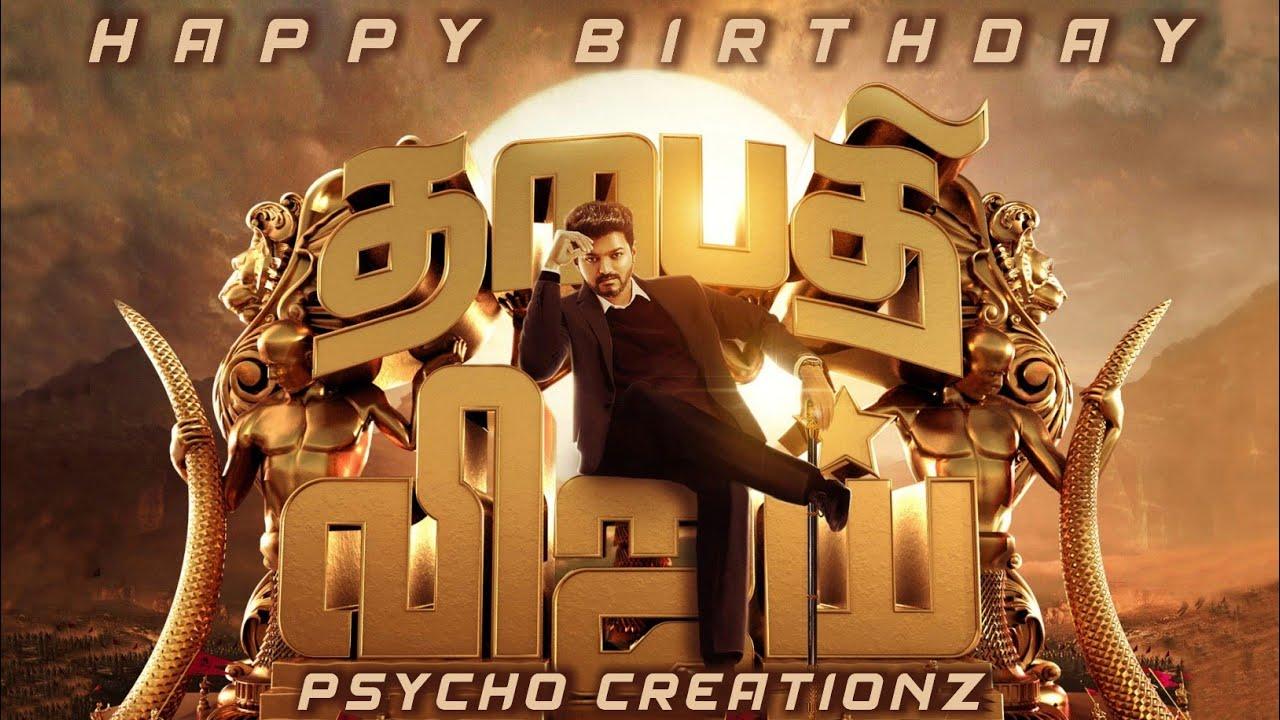 Thalapathy Vijay Birthday Special Mashup 2020 | Psycho CreationZ