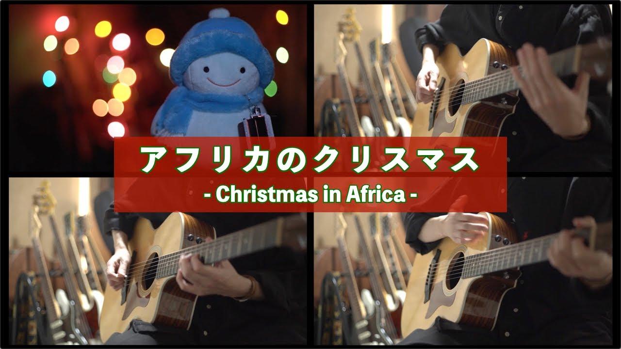【アフリカのクリスマス】アコギで叩いてみた【平沢進 / 島崎和歌子】